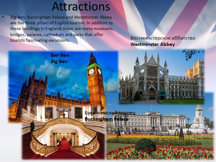 AttractionsBig Ben, Buckingham Palace and Westminster Abbey are the three pil...