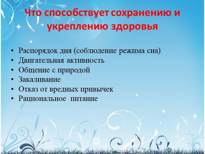 Что способствует сохранению и укреплению здоровья Распорядок дня (соблюдение...