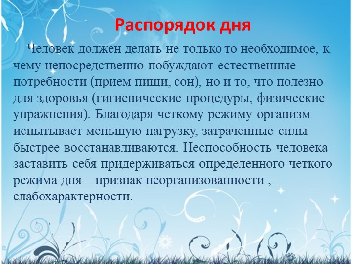 Распорядок дняЧеловек должен делать не только то необходимое, к чему непосред...