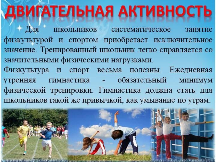 Для школьников систематическое занятие физкультурой и спортом приобретает ис...