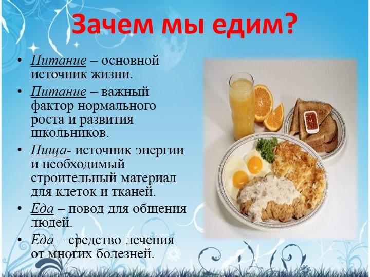 Зачем мы едим?Питание – основной источник жизни. Питание – важный фактор но...