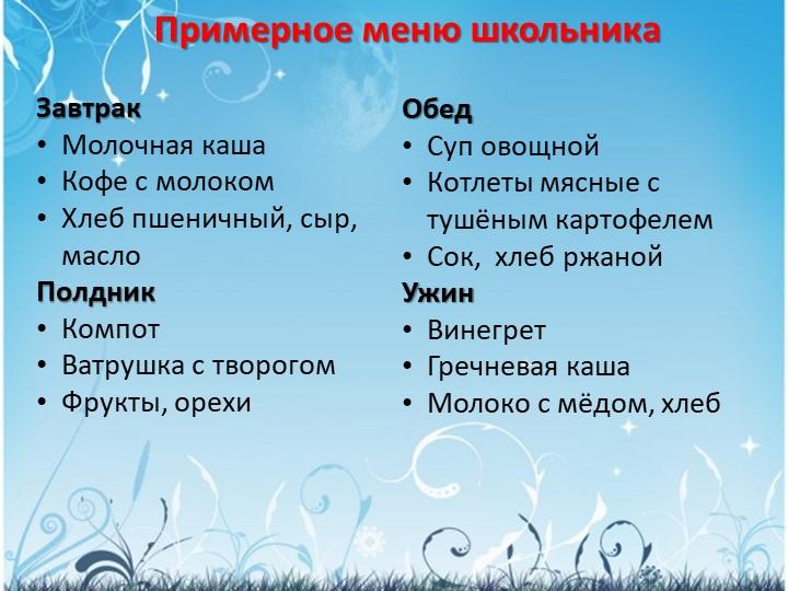 Примерное меню школьникаЗавтракМолочная кашаКофе с молокомХлеб пшеничный,...