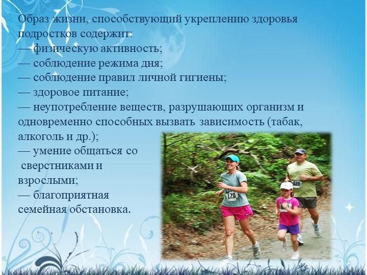 Образ жизни, способствующий укреплению здоровья подростков содержит:— физиче...