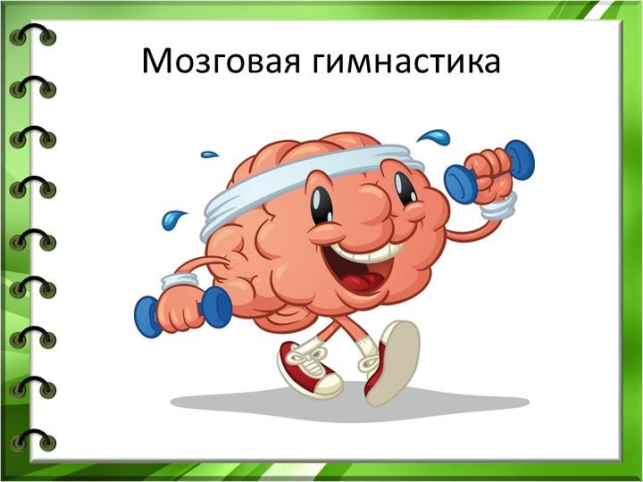 Мозговая гимнастика