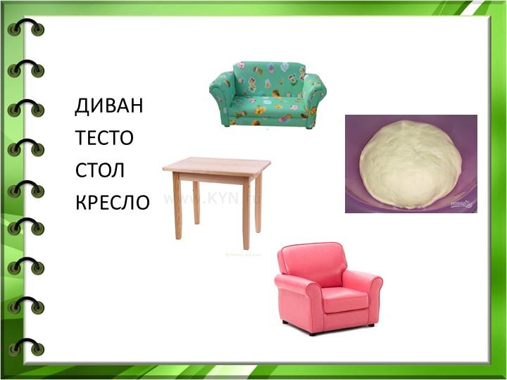 ДИВАНТЕСТОСТОЛКРЕСЛО