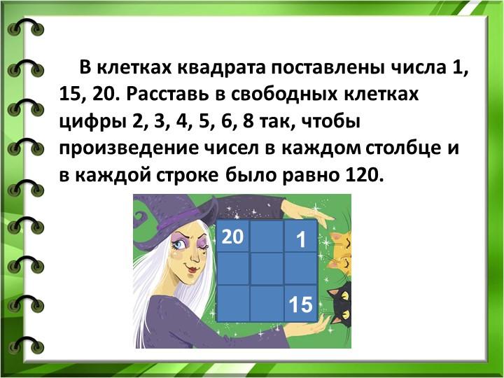 В клетках квадрата поставлены числа 1, 15, 20. Расставь в свободных клетк...