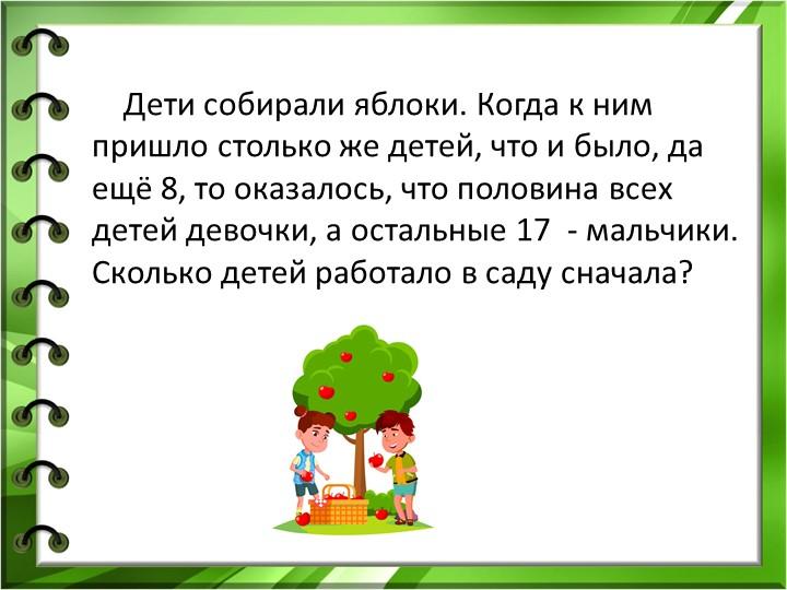 Дети собирали яблоки. Когда к ним пришло столько же детей, что и было, да...