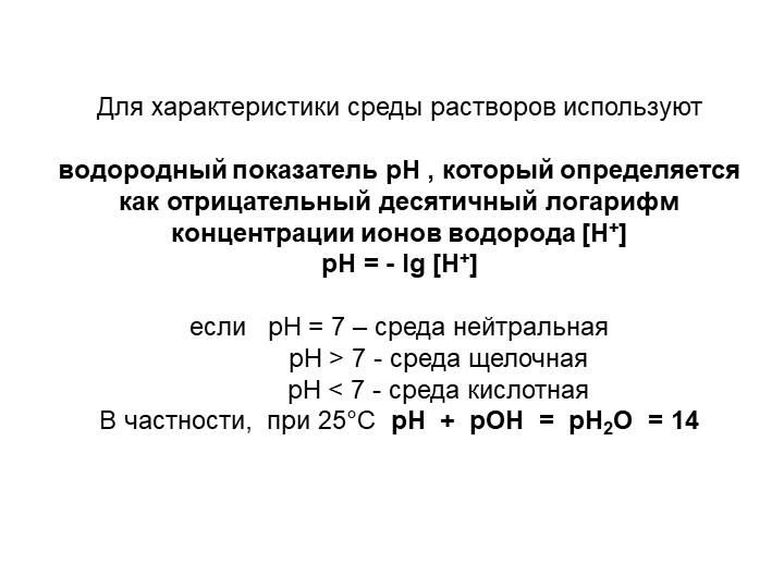 Для характеристики среды растворов используют водородный показатель pH , ко...