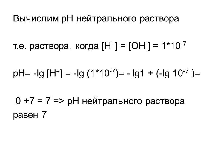 Вычислим pH нейтрального раствора т.е. раствора, когда [H+] = [OH-] = 1*10-...