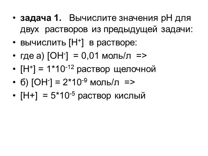 задача 1.   Вычислите значения pH для двух  растворов из предыдущей задачи:в...