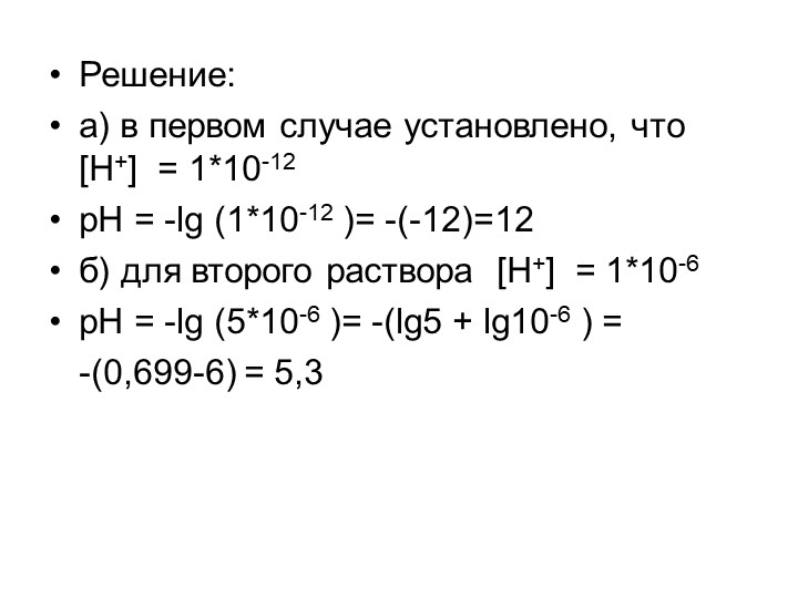 Решение:а) в первом случае установлено, что [H+]  = 1*10-12 pH = -lg (1*10-...