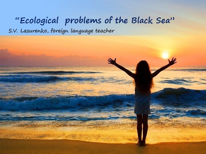 """Ecological  problems of the Black Sea"" S.V. Lazurenko, foreign language..."