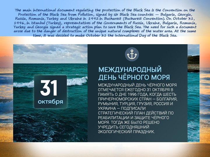 The main international document regulating the protection of the Black Sea is...
