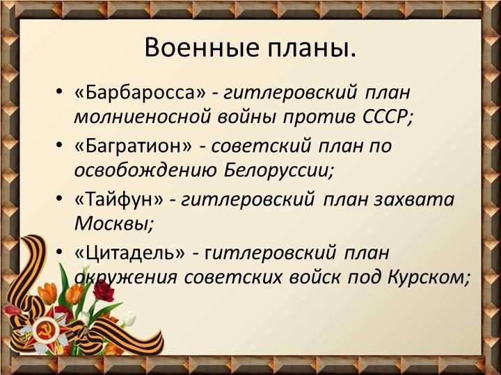 Военные планы.«Барбаросса» - гитлеровский план молниеносной войны против СССР...
