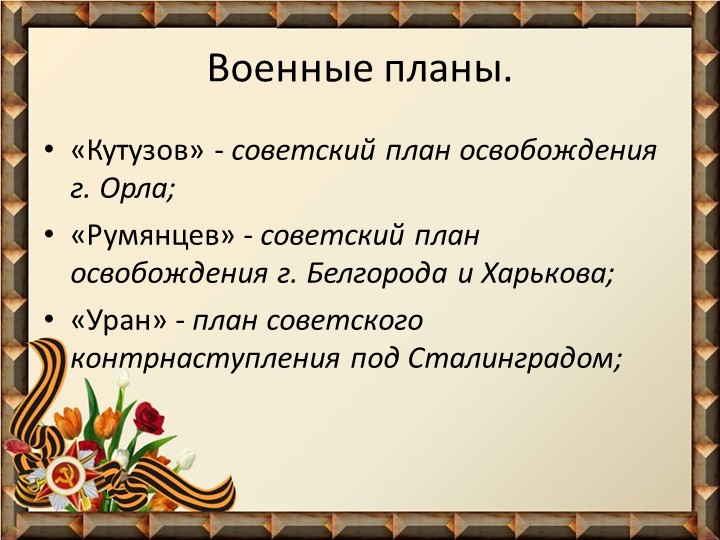 Военные планы.«Кутузов» - советский план освобождения г. Орла; «Румянцев» -...