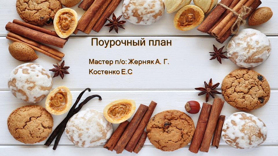 Поурочный планМастер п/о: Жерняк А. Г.Костенко Е.С