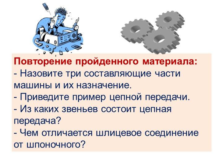 Повторение пройденного материала: - Назовите три составляющие части машины и...