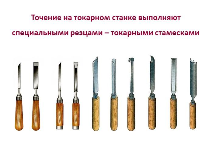 Точение на токарном станке выполняют специальными резцами – токарными стамеск...