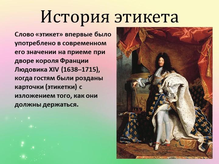 История этикета     Слово «этикет» впервые было употреблено в современном его...