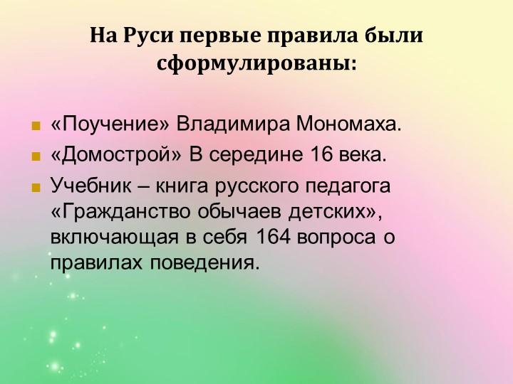 На Руси первые правила были сформулированы:«Поучение» Владимира Мономаха.«До...