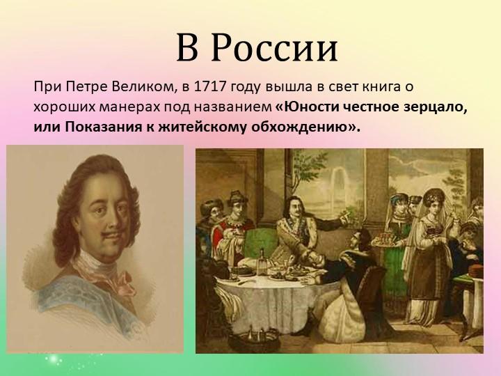 В России     При Петре Великом, в 1717 году вышла в свет книга о хороших мане...