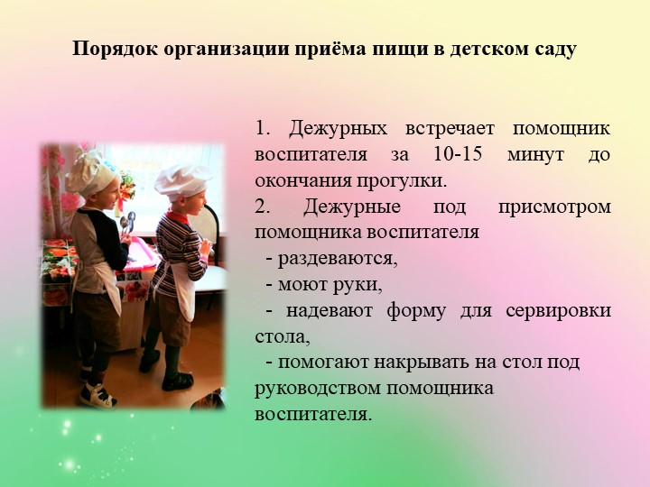Порядок организации приёма пищи в детском саду1. Дежурных встречает помощник...
