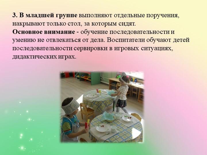 3. В младшей группе выполняют отдельные поручения, накрывают только стол, за...