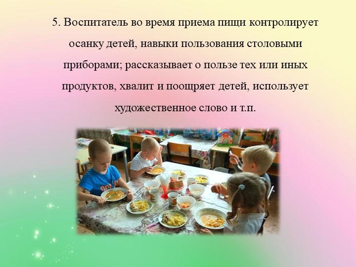 5. Воспитатель во время приема пищи контролирует осанку детей, навыки польз...