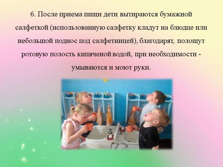 6. После приема пищи дети вытираются бумажной салфеткой (использованную салф...