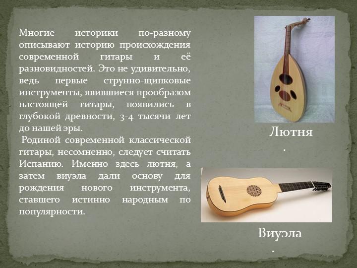 Многие историки по-разному описывают историю происхождения современной гитары...