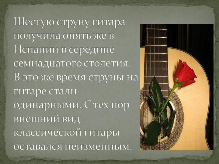Шестую струну гитара получила опять же в Испании в середине семнадцатого стол...