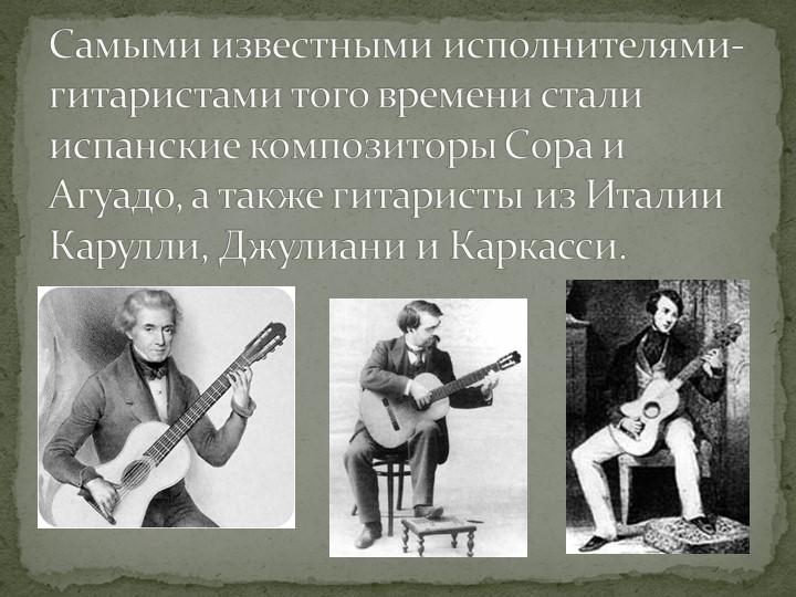 Самыми известными исполнителями-гитаристами того времени стали испанские комп...