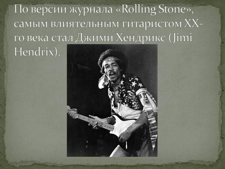 Интересные факты о гитарах15 января 2013МузыкаМы еще не делились с вам...