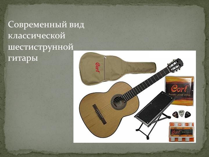 Современный вид классической шестиструнной гитары