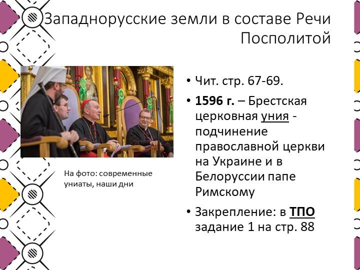 Западнорусские земли в составе Речи ПосполитойЧит. стр. 67-69.1596 г. – Брес...