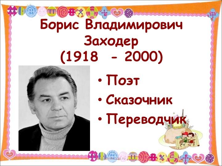 Борис Владимирович  Заходер(1918  - 2000)ПоэтСказочникПереводчик17.01.2021...