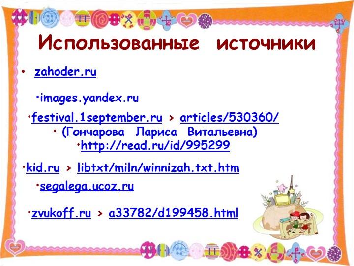 Использованные  источникиzahoder.ru festival.1september.ru › articles/530360/...