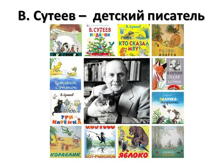 В. Сутеев –  детский писатель