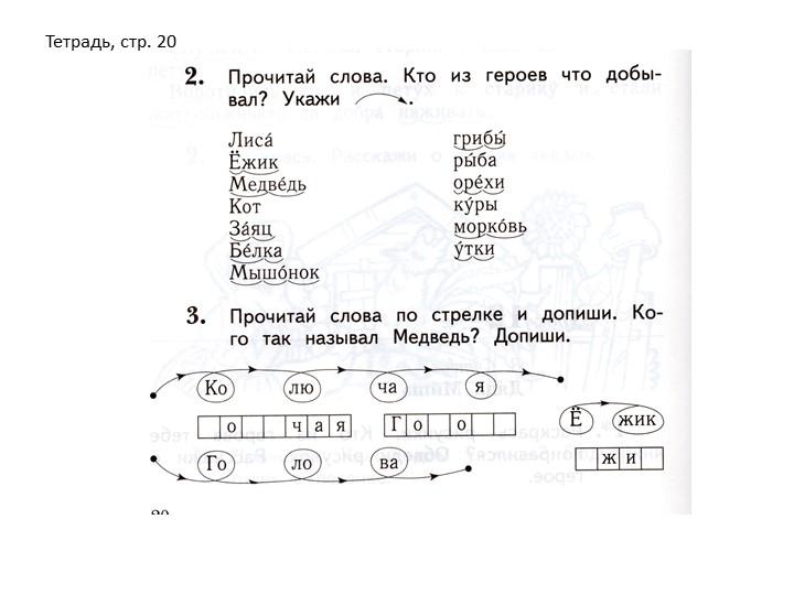 Тетрадь, стр. 20