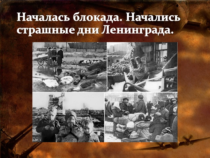 Началась блокада. Начались страшные дни Ленинграда.