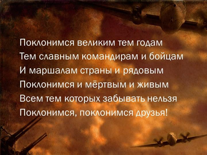 Поклонимся великим тем годам Тем славным командирам и бойцам И маршалам стр...