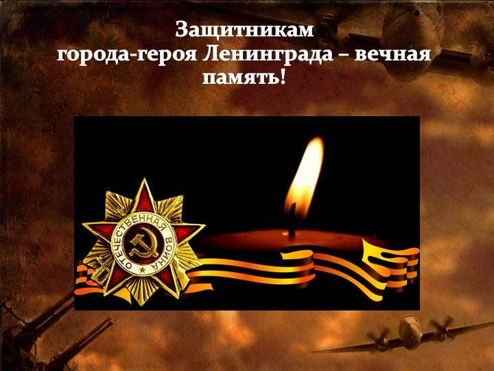 Защитникамгорода-героя Ленинграда – вечная память!