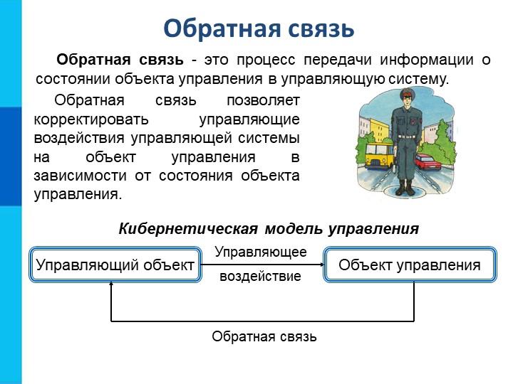Обратная связь Обратная связь позволяет корректировать управляющие воздействи...