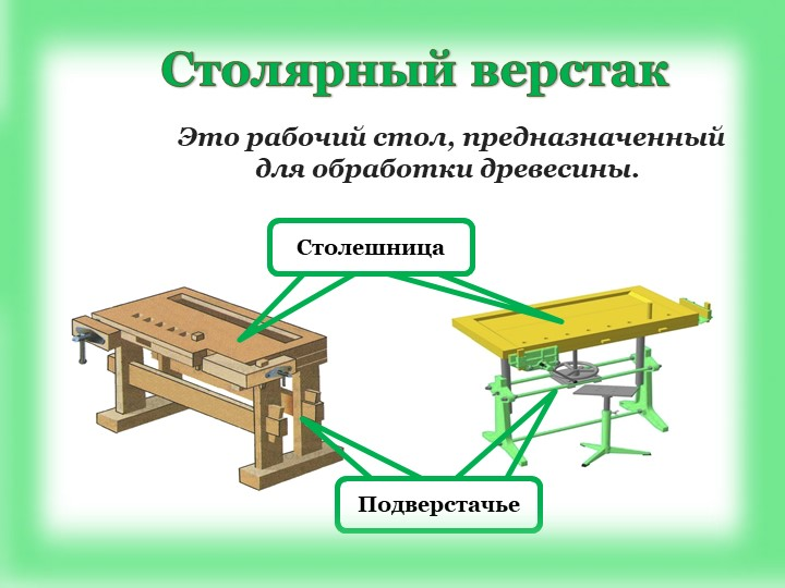 Это рабочий стол, предназначенный для обработки древесины.СтолешницаПодверс...