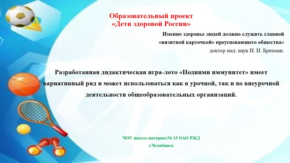 Образовательный проект«Дети здоровой России»