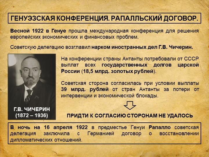 ГЕНУЭЗСКАЯ КОНФЕРЕНЦИЯ. РАПАЛЛЬСКИЙ ДОГОВОР. Весной 1922 в Генуе прошла между...