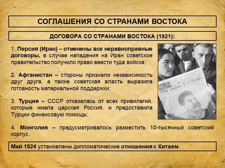 СОГЛАШЕНИЯ СО СТРАНАМИ ВОСТОКАДОГОВОРА СО СТРАНАМИ ВОСТОКА (1921):1. Персия (...