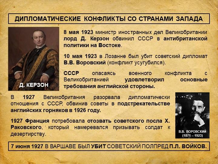 ДИПЛОМАТИЧЕСКИЕ КОНФЛИКТЫ СО СТРАНАМИ ЗАПАДА8 мая 1923 министр иностранных де...