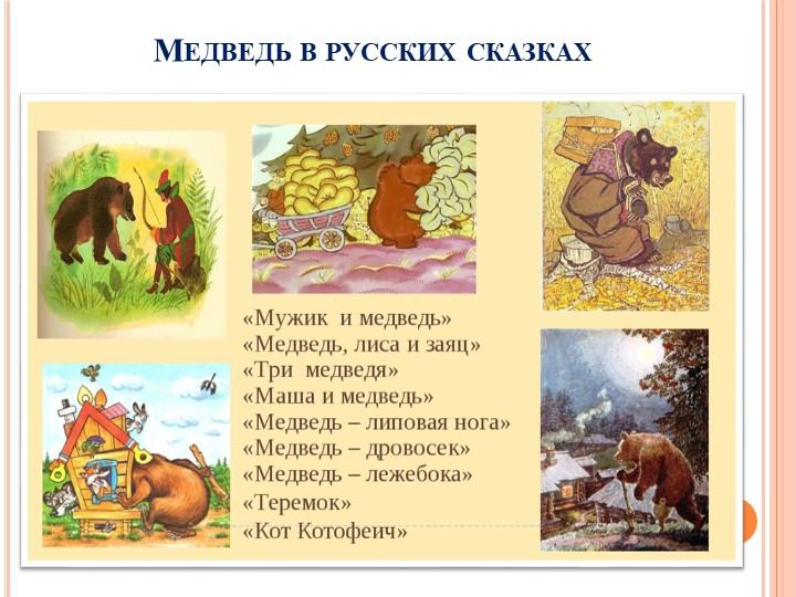 Медведь в русских сказках