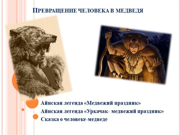 Превращение человека в медведя Айнская легенда «Медвежий праздник»Айнская ле...